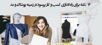 بهترین راهنمایی های راه اندازی کار عالی در زمینه پوشاک و مد