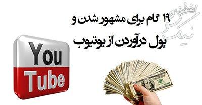 بهترین روش ها برای کسب درآمد عالی از یوتیوب