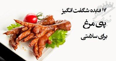 فواید خارق العاده پای مرغ برای سلامتی