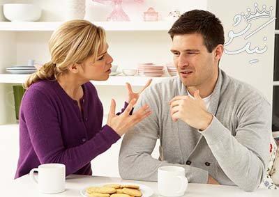 مشاجرات با همسرتان را متوقف کنید