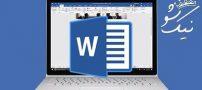 آموزش ایجاد و حذف خط افقی در نرم افزار ورد