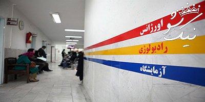 فهرست اسم و آدرس و شماره تلفن بیمارستان های تهران