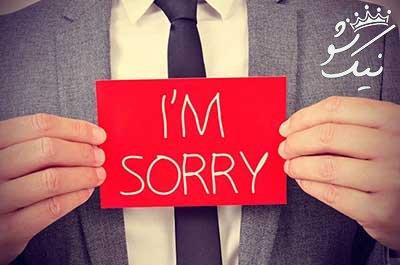 بخشش و عدم بخشش درباره اشتباه های همسر