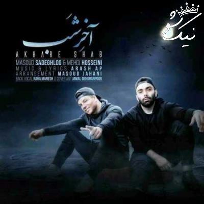 بهترین آهنگ های مسعود جهانی