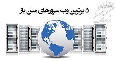 معرفی بهترین وب سرورهای متن باز open source