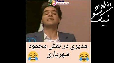 کلیپ طنز انفجاری مهران مدیری در نقش محمود شهریاری