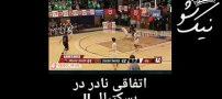 نادرترین حرکت در فینال مسابقه بسکتبال +فیلم
