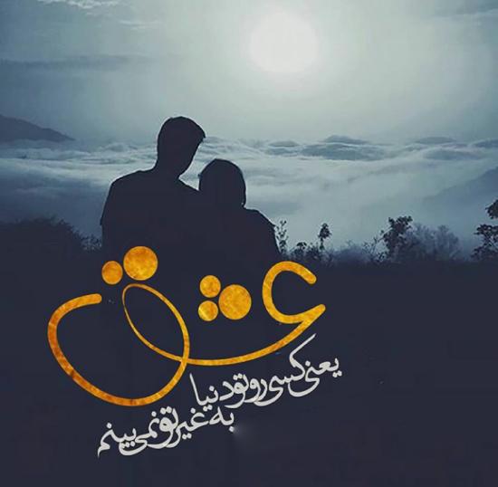 عکس نوشته های عاشقانه برای دونفره ها