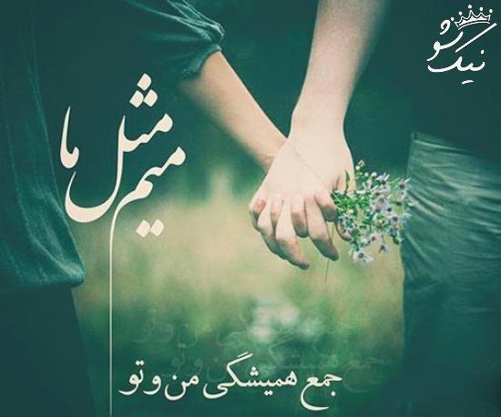 عکس نوشته های عاشقانه دیدنی و فوق العاده ناب