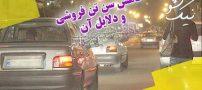 دلایل کاهش تن فروشی و روسپی گری دختران در ایران