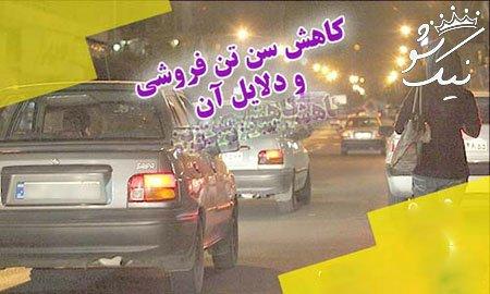 دلایل کاهش سن تن فروشی و روسپی گری دختران در ایران