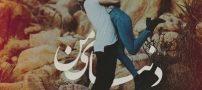 عکسهای عاشقانه زیبا و عالی برای دونفره ها (۵۴)