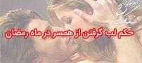 حکم شرعی بوسیدن لب های همسر در ماه رمضان