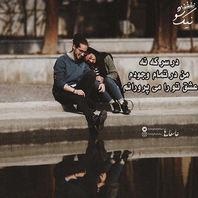 عکس لاکچری عاشقانه دونفره خاص و ناب و جذاب