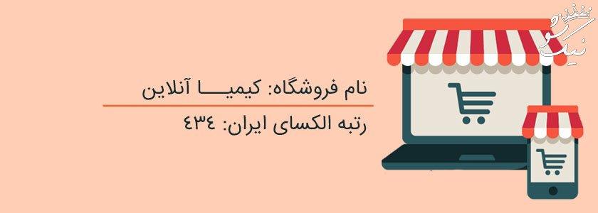 10 فروشگاه اینترنتی برتر ایران در سال 97