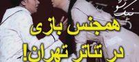 همجنس بازی دختران در تئاتر تهران جنجالی شد +عکس