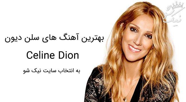 بهترین آهنگ های Celine Dion سلن دیون