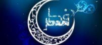 تبریک عید فطر | اس ام اس و عکس پروفایل ۹۷