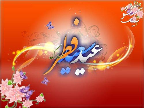 تبریک عید فطر | اس ام اس و عکس پروفایل 97