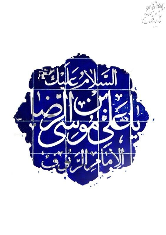 عکس پروفایل ولادت امام رضا | عکس و متن تبریک