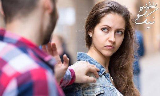 روش های مقابله خانم ها با مزاحمت های جنسی