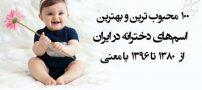 ۱۰۰ اسم های دخترانه محبوب در ایران از سال ۸۰ تا کنون