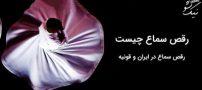 رقص سماع چیست؟ رقص با شعر مولانا