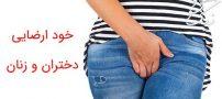 آیا با خود ارضایی بکارت دخترها آسیب می بیند؟