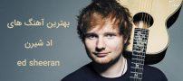بهترین آهنگ های Ed Sheeran اد شیرن