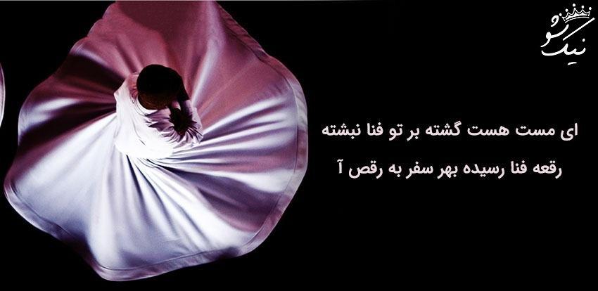 شعر مولانا رقص | آمد بهار جانها ای شاخ تر به رقص آ