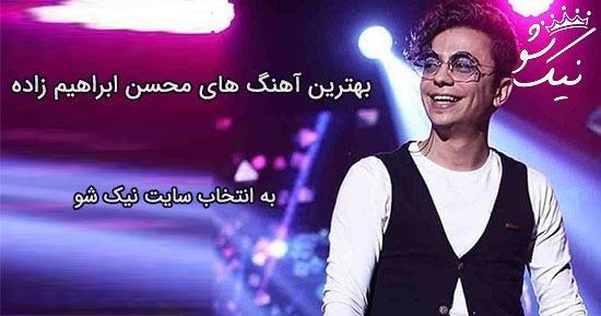 بهترین آهنگ های محسن ابراهیم زاده +دانلود