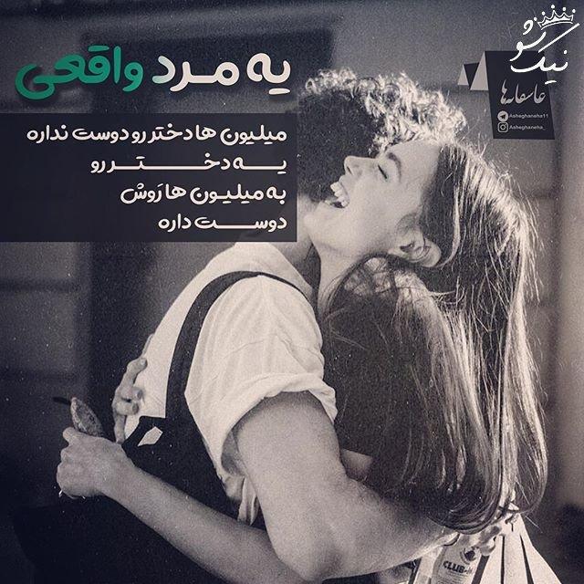 عکس نوشته عاشقانه +عکس های دونفره زوج ها