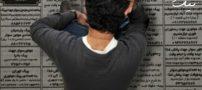 عجیب ترین شغل های ایرانیان در این روزهای سخت
