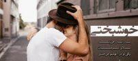 عکس عاشقانه متن دار دونفره برای دختر پسرهای عاشق
