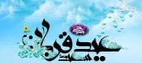 عکس تبریک عید قربان | اس ام اس عید قربان ۹۷