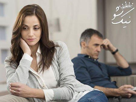 وقت هایی که حوصله صحبت با همسر را ندارید