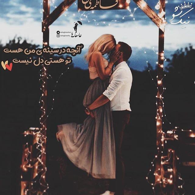 عکس نوشته های عاشقانه ناب (59)