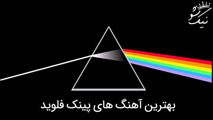 بهترین آهنگ های Pink Floyd پینک فلوید