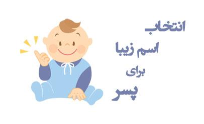 بهترین اسم های پسر ایرانی جدید در سال 98