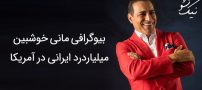 بیوگرافی مانی خوشبین میلیاردر موفق ایرانی در آمریکا