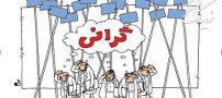 خط فقر در تهران به رقم ۵ میلیون تومان رسید