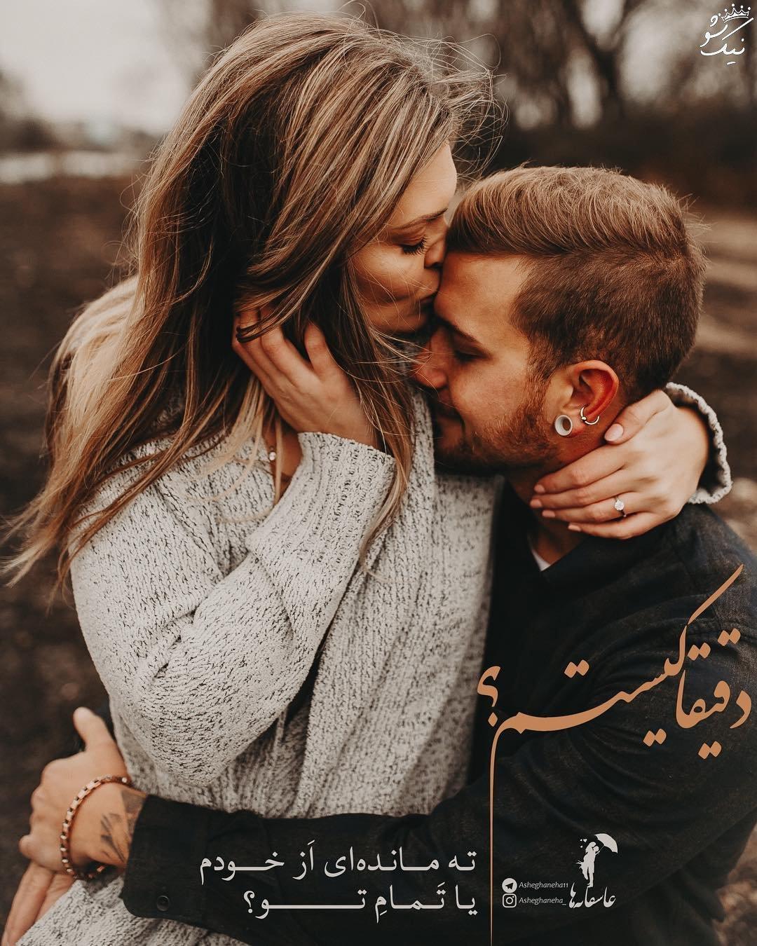 عکس های عاشقانه برای همسر ،عاشقانه های من و تو