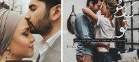 عکسهای عاشقانه پروفایلی | بهترین عکس پروفایل