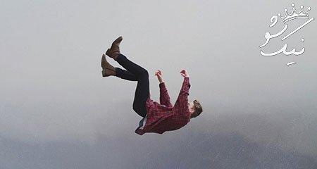 تعبیر خواب سقوط و پرت شدن از بلندی ،خواب دیدن سقوط