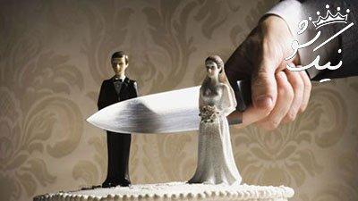دلایل محکم برای طلاق در زندگی مشترک