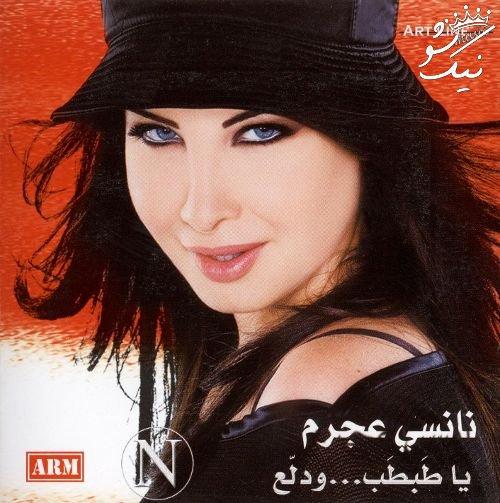 بهترین آهنگ های Nancy Ajram نانسی عجرم