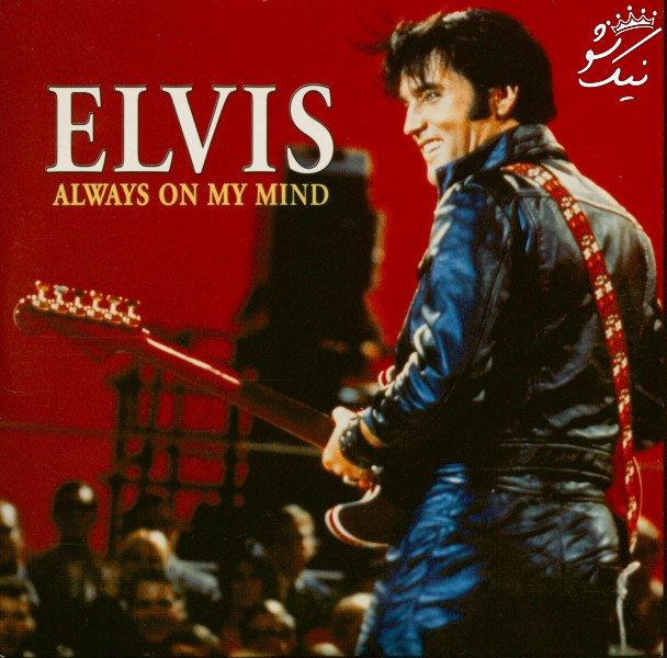 بهترین آهنگ های Elvis Presley الویس پریسلی