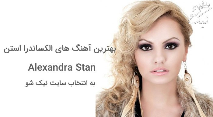 بهترین آهنگ های Alexandra Stan الکساندرا استن