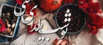 ۸۰ عکس پروفایل شب یلدا جدید ۹۷
