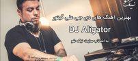 بهترین آهنگ های DJ Aligator دی جی علی گیتور